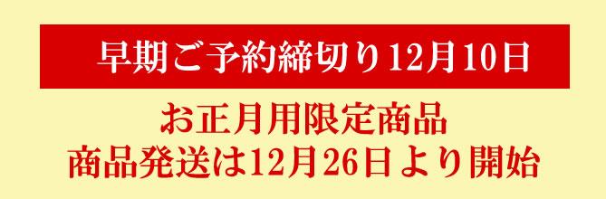 お正月用蒲鉾先行予約販売12月10日まで