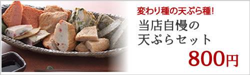 当店自慢の天ぷらセット