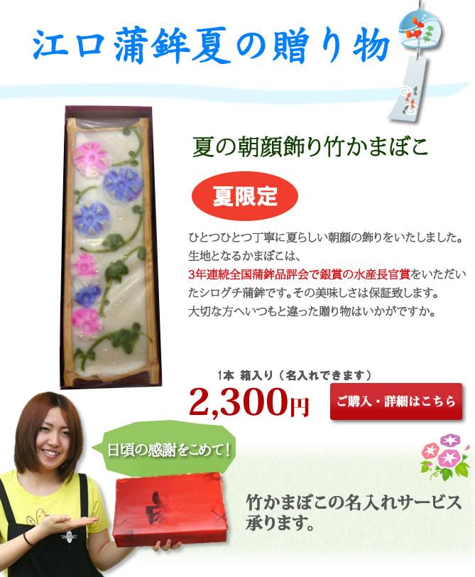夏の涼風便夏の朝顔飾り竹かまぼこ