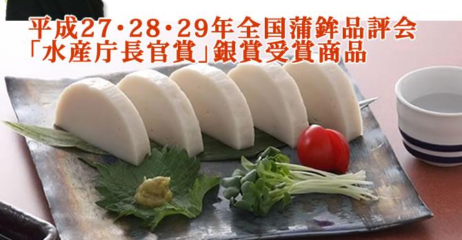 平成27、28、29年全国蒲鉾品評会 「水産庁長官賞銀賞」受賞商品