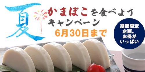 お得な夏のキャンペーン蒲鉾を食べよう