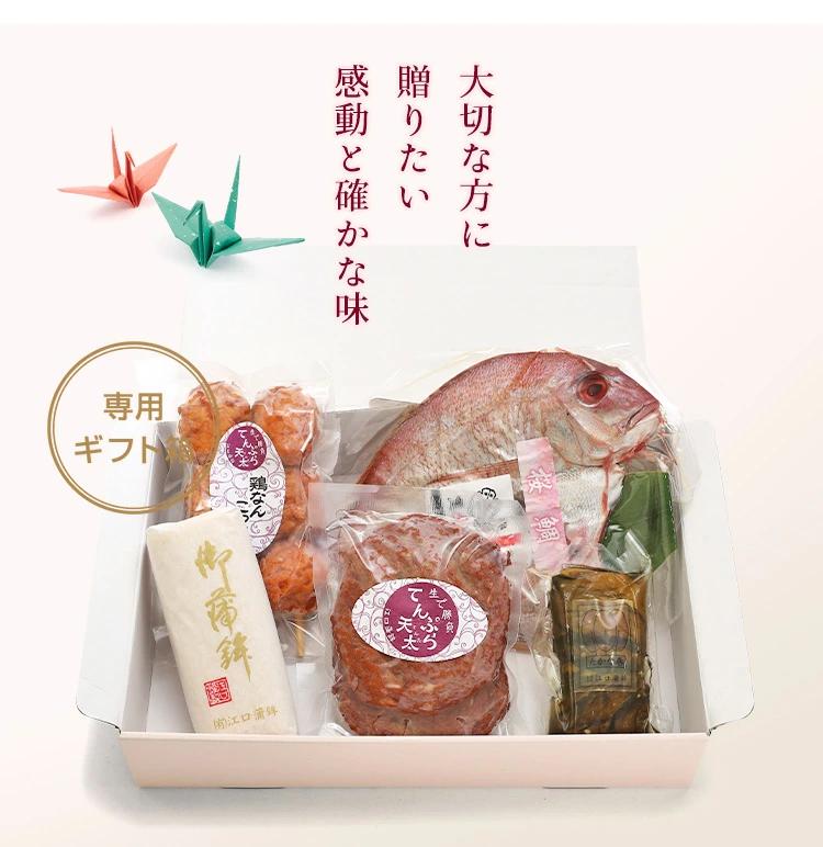 桜鯛の干物セット