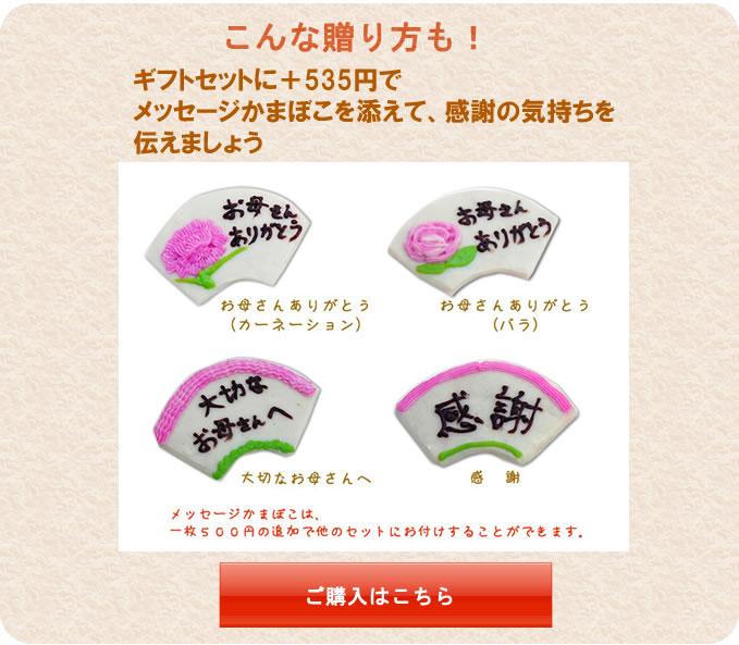 母の日メッセージかまぼこ535円をプラスすることもできます。