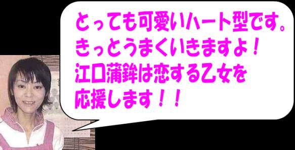 バレンタインにはハート型蒲鉾を!江口蒲鉾は恋する乙女を応援します!
