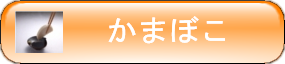 かまぼこボタン3