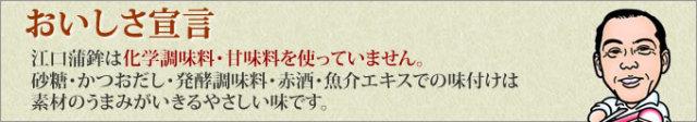 おいしさ宣言化学調味料甘味料不使用のおいしい蒲鉾・竹輪・天ぷら