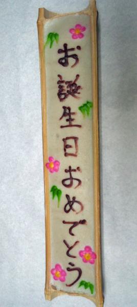誕生日竹凛焼