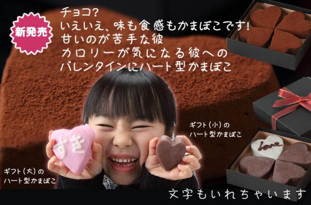 新発売ハート型かまぼこ見た目はチョコレート?