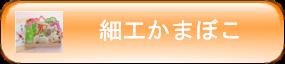 細工蒲鉾3