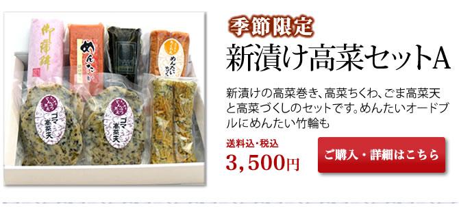 高菜巻セット新漬け高菜セット