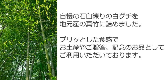 自慢の石臼練りの白グチを地元産の真竹に詰めました。