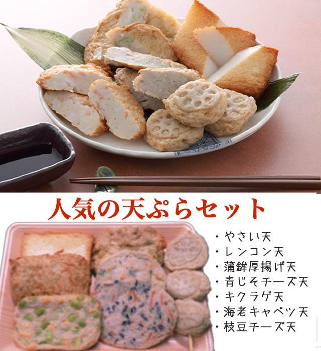 人気の天ぷらセット  てんぷら