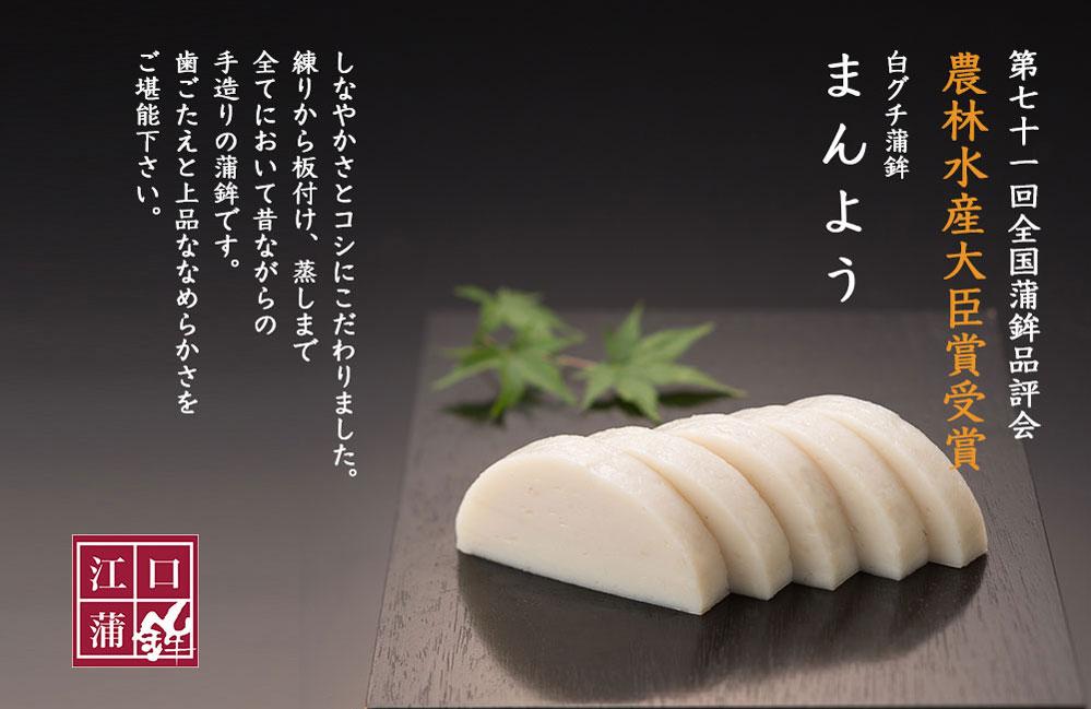 金賞受賞蒲鉾