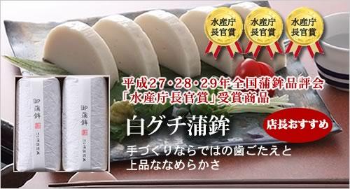 3年連続受賞 全国蒲鉾品評会水産庁長官賞